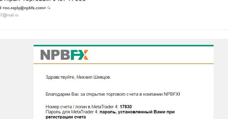 бездепозитный бонус, нефтепромбанк,NPBFX, форекс-эксперимент