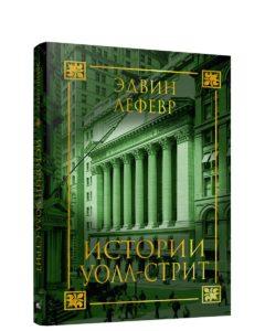 Книга - Истории Уолл-Стрит